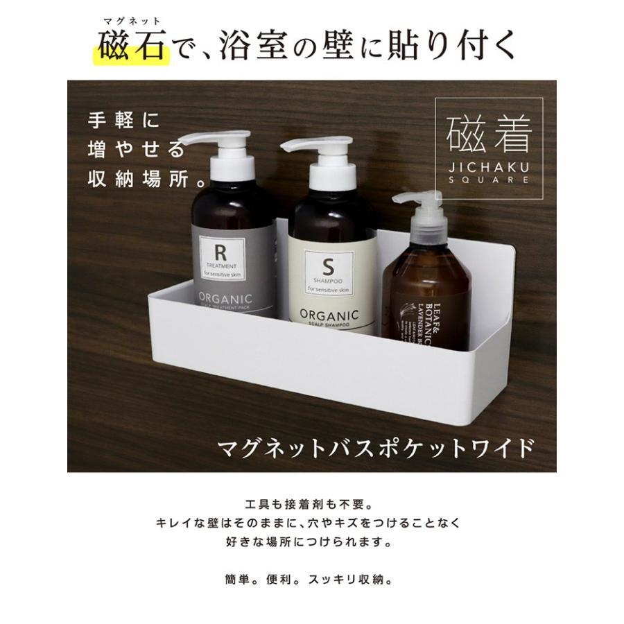 浴室 マグネット収納 磁石 浴室収納棚 シャンプーボトル シャンプーラック お風呂 収納 磁着|kainan-zakka|02