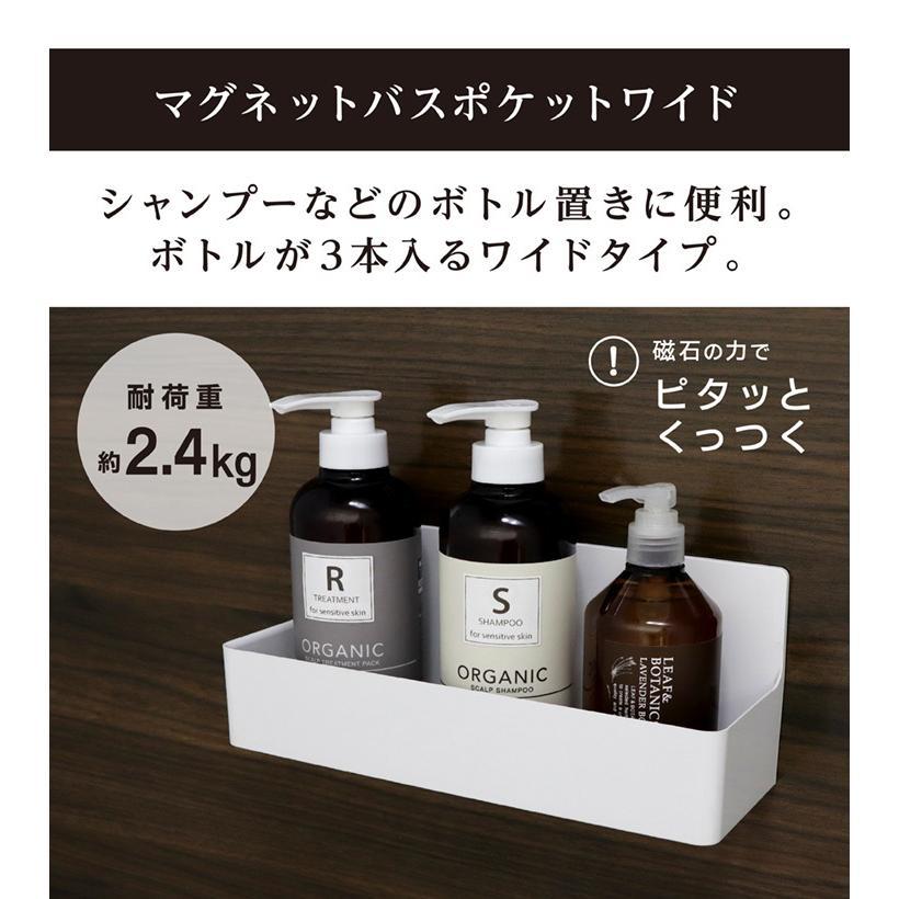 浴室 マグネット収納 磁石 浴室収納棚 シャンプーボトル シャンプーラック お風呂 収納 磁着|kainan-zakka|08