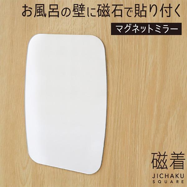 浴室 マグネットミラー 磁石 鏡 バスミラー マグネット 浴室鏡 壁掛け お風呂 収納 磁着|kainan-zakka