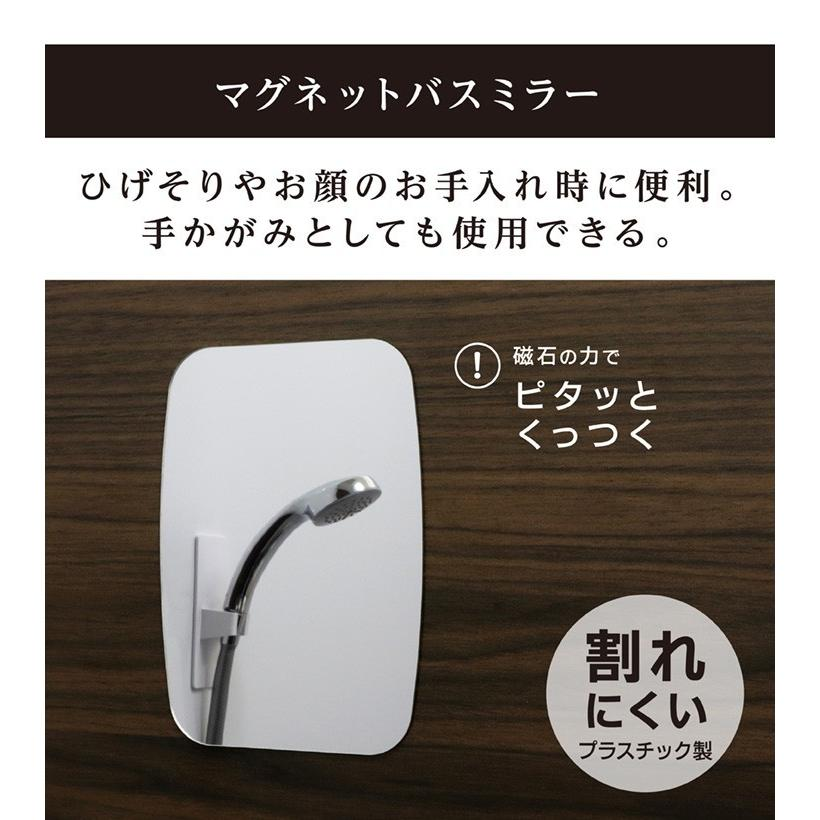 浴室 マグネットミラー 磁石 鏡 バスミラー マグネット 浴室鏡 壁掛け お風呂 収納 磁着|kainan-zakka|08