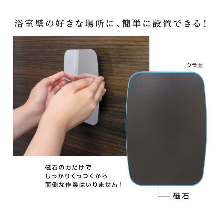 浴室 マグネットミラー 磁石 鏡 バスミラー マグネット 浴室鏡 壁掛け お風呂 収納 磁着|kainan-zakka|09
