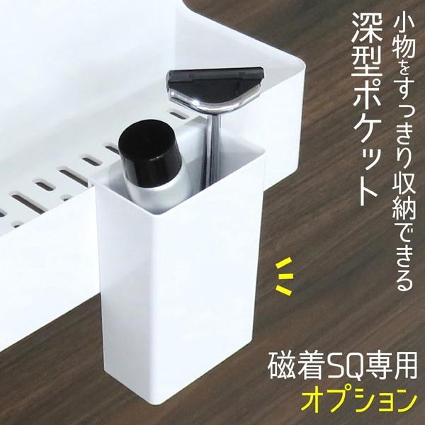 磁着SQ OP ワイドポケット 深型|kainan-zakka