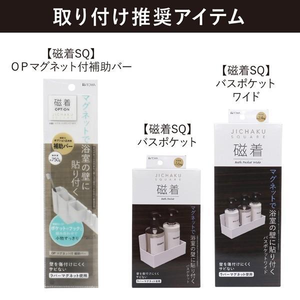 磁着SQ OP ワイドポケット 深型|kainan-zakka|12