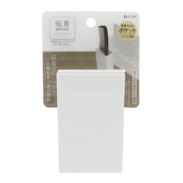 磁着SQ OP ワイドポケット 深型|kainan-zakka|14