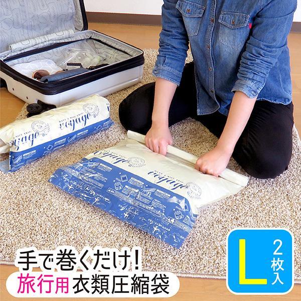 VO衣類圧縮袋L