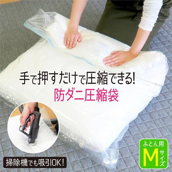 掃除機のいらない防ダニ圧縮袋 Mサイズ