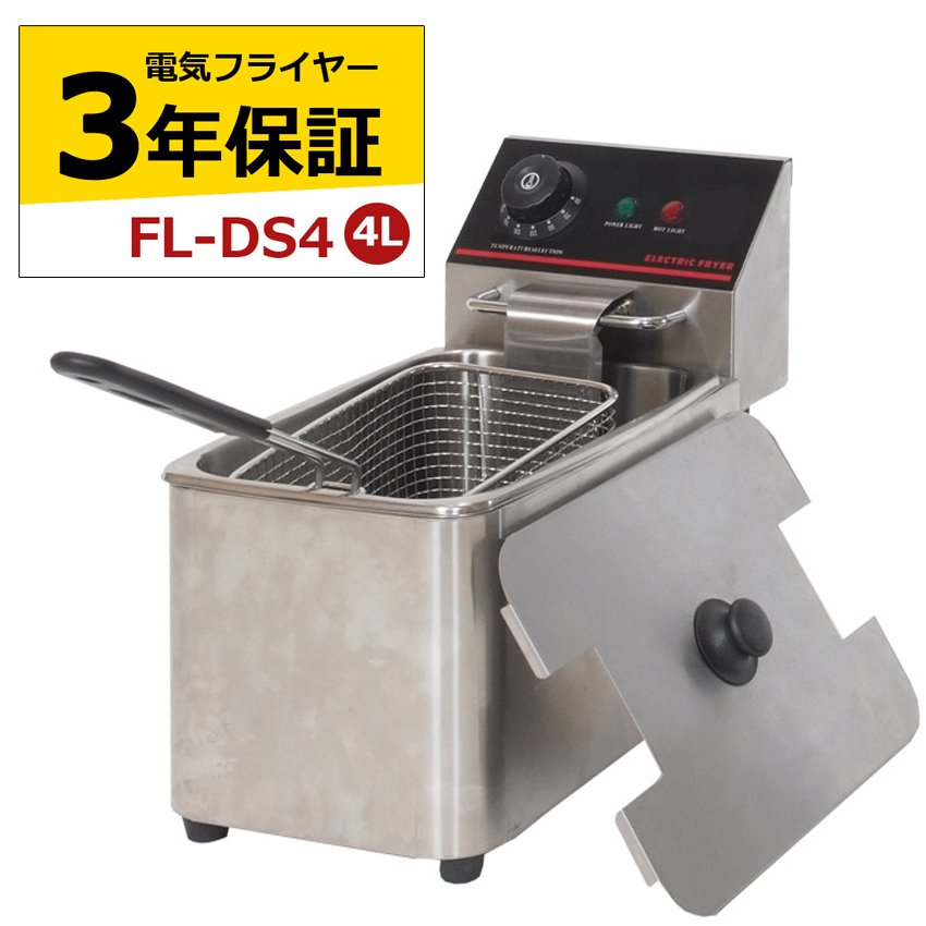 電気フライヤー 業務用 FL-DS4 3年保証付 ミニフライヤー 卓上フライヤー 卓上電気フライヤー