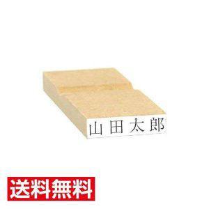 ゴム印 5mm×25mm【1行】木製台 印影確認無料 サイズ変更可能 注文品 氏名印 オーダー  送料無料 kaiseisha
