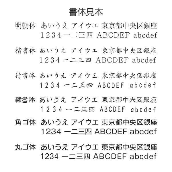 ゴム印 5mm×25mm【1行】木製台 印影確認無料 サイズ変更可能 注文品 氏名印 オーダー  送料無料 kaiseisha 02