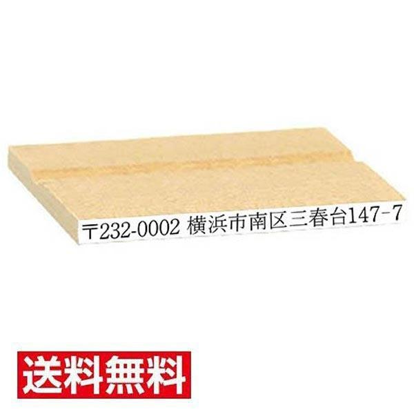 ゴム印 5mm×60mm【1行】木製台 印影確認無料 サイズ変更可能 住所 電話番号 注文 オーダー 作成|kaiseisha