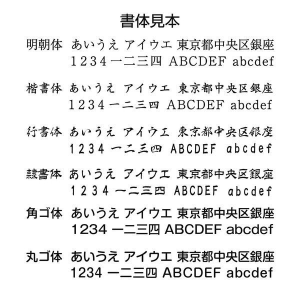 ゴム印 5mm×60mm【1行】木製台 印影確認無料 サイズ変更可能 住所 電話番号 注文 オーダー 作成|kaiseisha|02