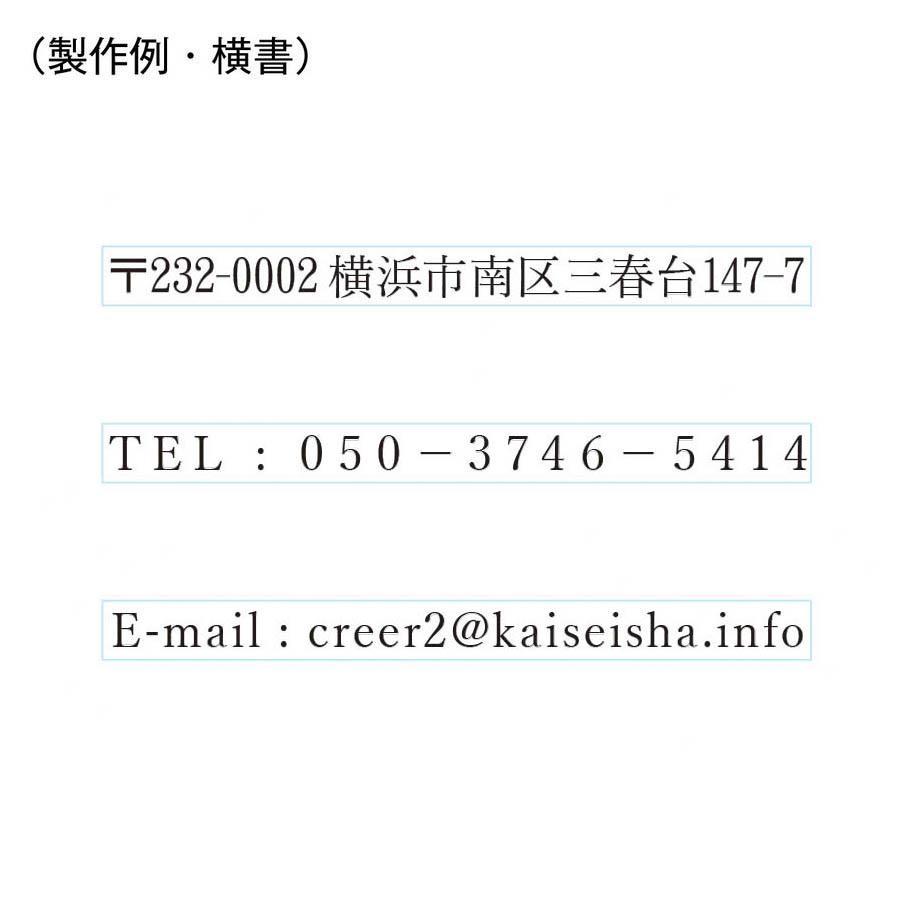 ゴム印 5mm×60mm【1行】木製台 印影確認無料 サイズ変更可能 住所 電話番号 注文 オーダー 作成|kaiseisha|03