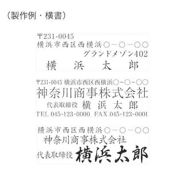 ゴム印 20mm×60mm【1行~4行】印影確認無料 データ入稿対応 透明アクリル台 注文 オーダー 作成 住所印 小切手印 振込口座 社判 会社印 のし袋 賀正印 風雅印 kaiseisha 05