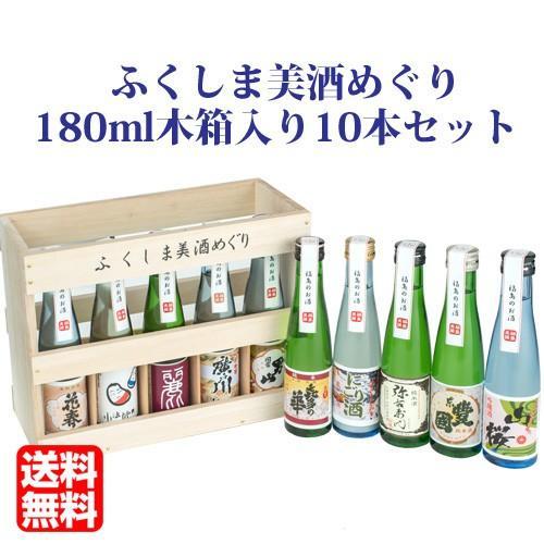 日本酒 飲み比べセット ふくしま美酒めぐり 桐箱10本入セット 180ml×10本 0055163 kaiseiya