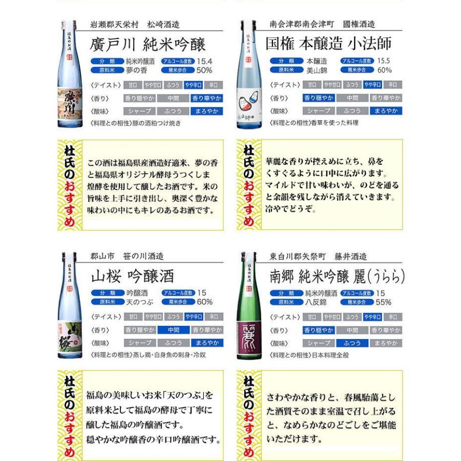 日本酒 飲み比べセット ふくしま美酒めぐり 桐箱10本入セット 180ml×10本 0055163 kaiseiya 03