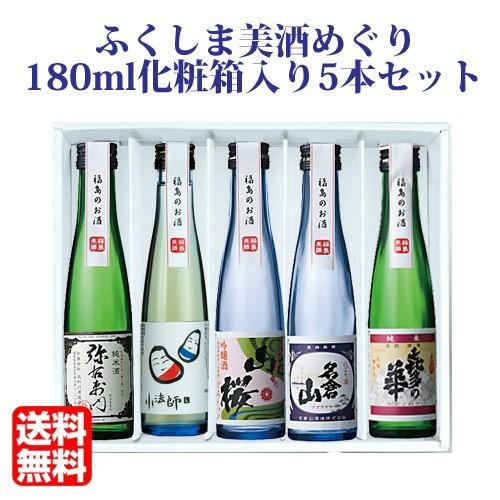 日本酒 飲み比べセット ふくしま美酒めぐり 化粧箱入り5本セット 180ml×5本 0055160 kaiseiya