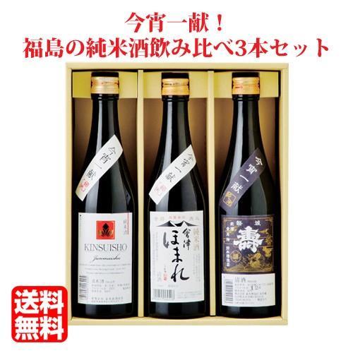 日本酒 飲み比べセット 今宵一献 福島の地酒純米酒3本セット 500ml×3本|kaiseiya