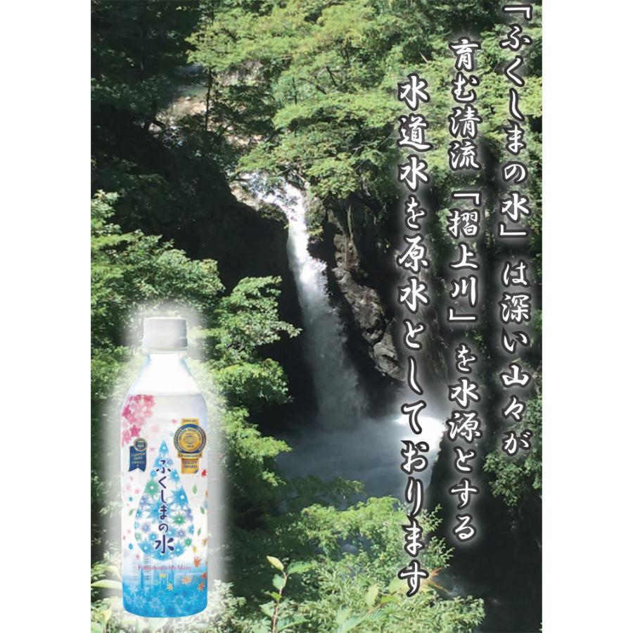 福島市水道局 ふくしまの水 500mlPET×24本(1ケース) kaiseiya 03