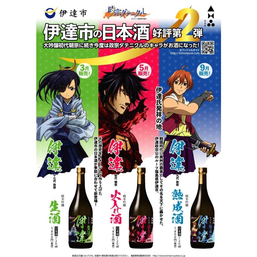 金水晶 伊達の酒 純米吟醸 熟成酒 720ml|kaiseiya|03