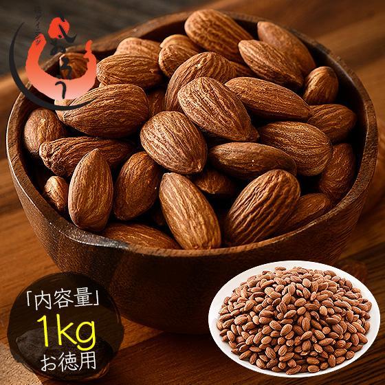 日本全国 送料無料 アーモンド 買収 1kg 500g×2袋 素焼き 加工オイル不使用 無塩 食塩不使用