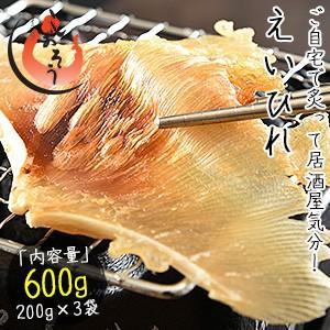 日本未発売 好評受付中 エイヒレ えいひれ 600g 200g×3袋 珍味 おつまみ 業務用