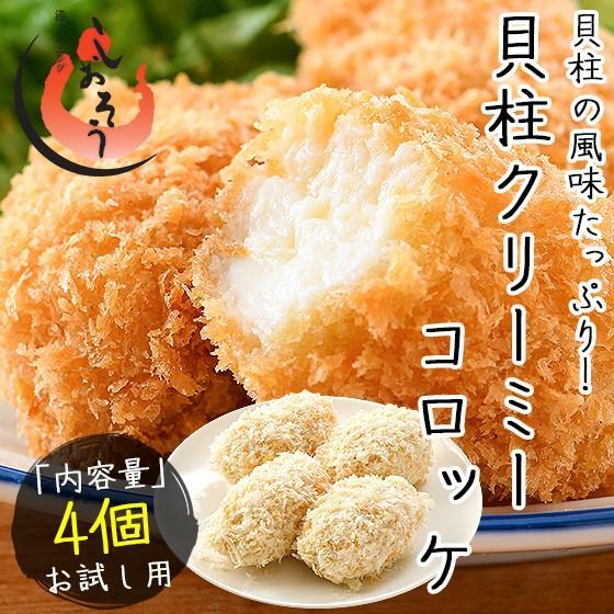 貝柱クリームコロッケ 期間限定特価品 200g 日本正規品 50g×4個 クリーミーコロッケ クリームコロッケ 惣菜 冷凍食品 貝柱