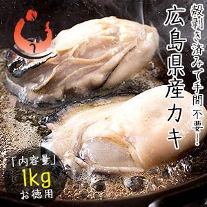 カキ かき 牡蠣 剥き身 広島県産 1kg 大粒2L約26〜35粒 解凍後850g 送料0円 上品