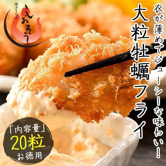 カキフライ 700g 受賞店 大粒20粒 牡蠣フライ 広島県産 送料無料お手入れ要らず かき 牡蠣 カキ