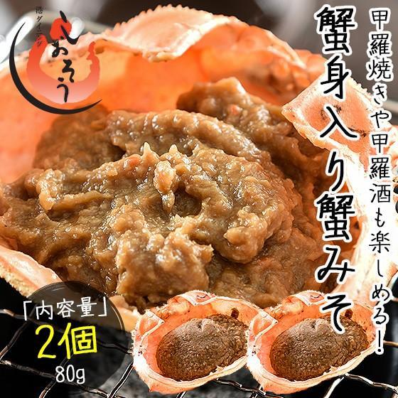 かにみそ 全国どこでも送料無料 SEAL限定商品 蟹身入り 甲羅盛り 40g×2個 甲羅焼き 紅ズワイガニ カニ味噌 蟹みそ