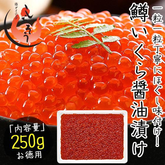いくら 鱒 期間限定特別価格 イクラ 賜物 醤油漬け 北海道加工 小粒 250g