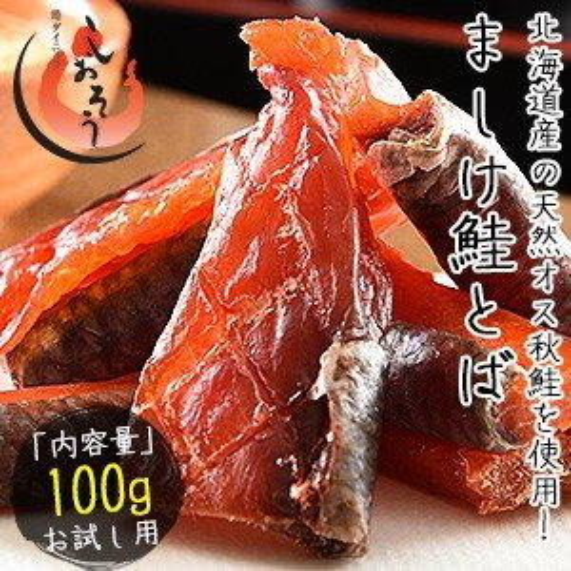 18%OFF 鮭とば 100g 祝開店大放出セール開催中 北海道産 天然秋鮭