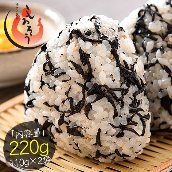 ひじき ふりかけ 1着でも送料無料 しそひじきふりかけ 110g×2袋 ポイント消化 約44食分 送料無料 日本産 生ふりかけ