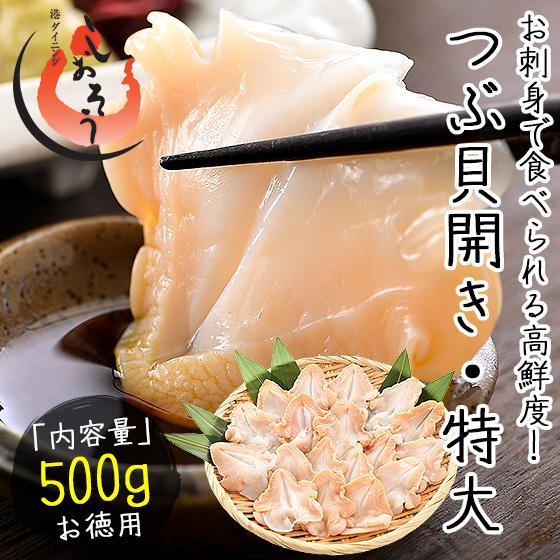 つぶ貝 激安格安割引情報満載 ツブ貝 粒貝 超人気 専門店 つぶ貝開き 500g 特大サイズ バイ貝 刺身 ばい貝
