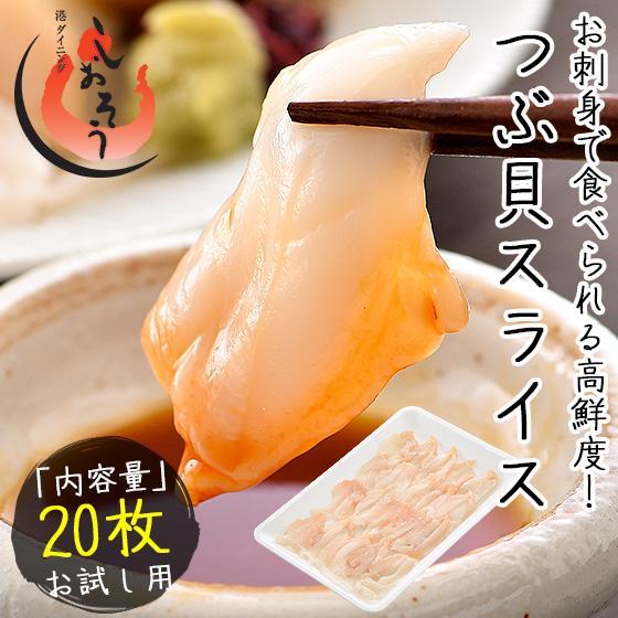 つぶ貝 ツブ貝 粒貝 スライス 20枚 秀逸 刺身 80g バイ貝 公式ショップ ばい貝