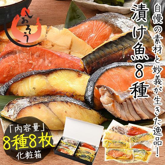 漬け魚 8種セット 各80g×1切れ 銀だら まぐろ 銀鮭 新商品 新型 紅鮭 西京漬け みりん漬け さば メカジキ かれい さわら 安い 塩麹漬け