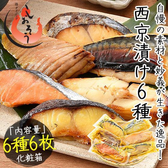 西京漬け 送料無料 魚 西京漬 6種セット 各80g×1切れ 銀だら さば まぐろ さけ かれい さわら 迅速な対応で商品をお届け致します