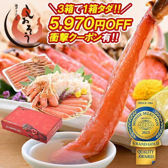 かに カニ 蟹 ズワイガニ ポーション むき身 格安 刺身 生 かにしゃぶ 鍋 安心の定価販売 総重量750g ずわい蟹 カット済み 600g