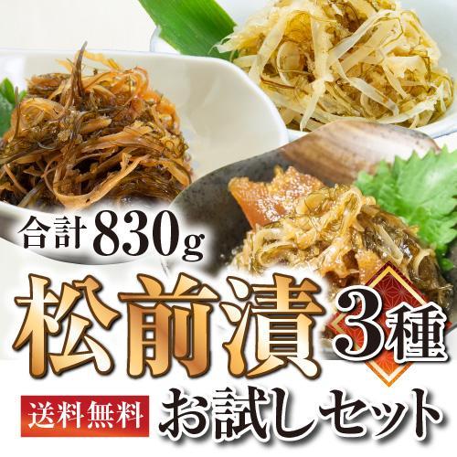 松前漬けお試しセット 計1.05kg / トナミ食品 北海道 函館 松前漬 送料無料|kaisensyokuzai