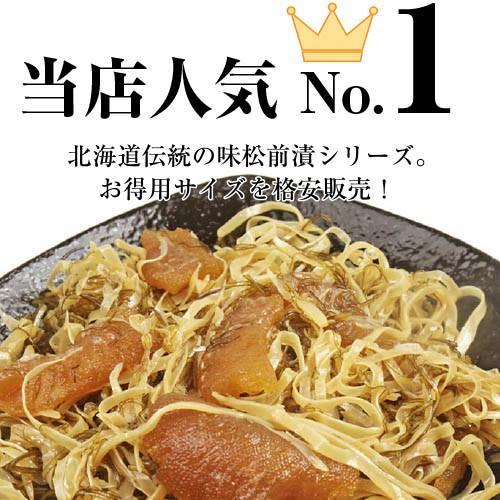松前漬けお試しセット 計1.05kg / トナミ食品 北海道 函館 松前漬 送料無料|kaisensyokuzai|02