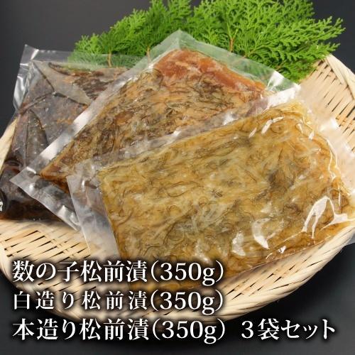 松前漬けお試しセット 計1.05kg / トナミ食品 北海道 函館 松前漬 送料無料|kaisensyokuzai|03