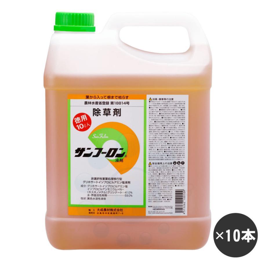 サンフーロン液剤 10L×10本 グリホサート【送料無料】