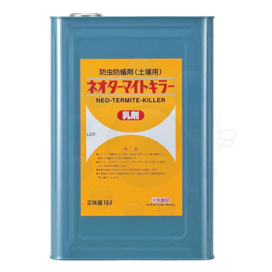 シロアリ駆除剤 ネオターマイトキラー乳剤 18L 土壌処理剤 シロアリ予防