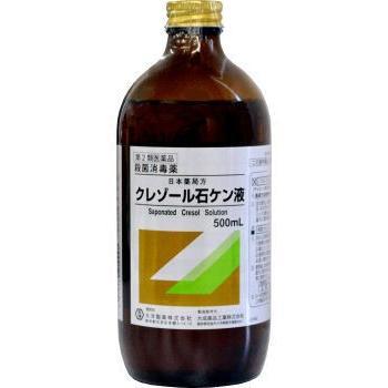 クレゾール 消毒