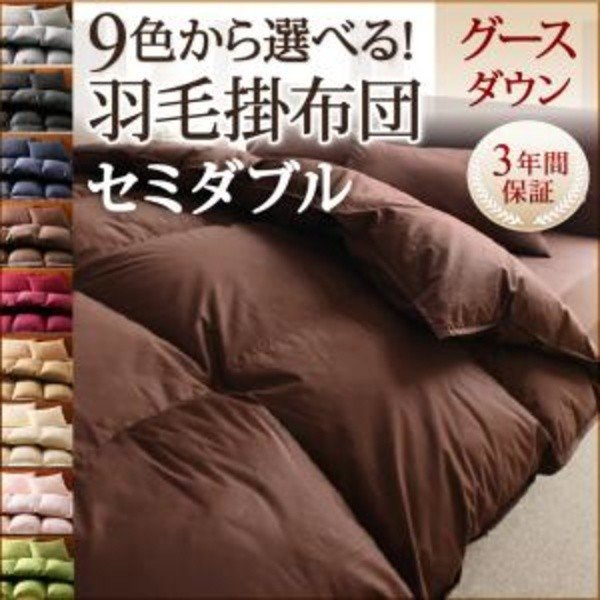 羽毛掛け布団 単品 セミダブル /グースダウンタイプ
