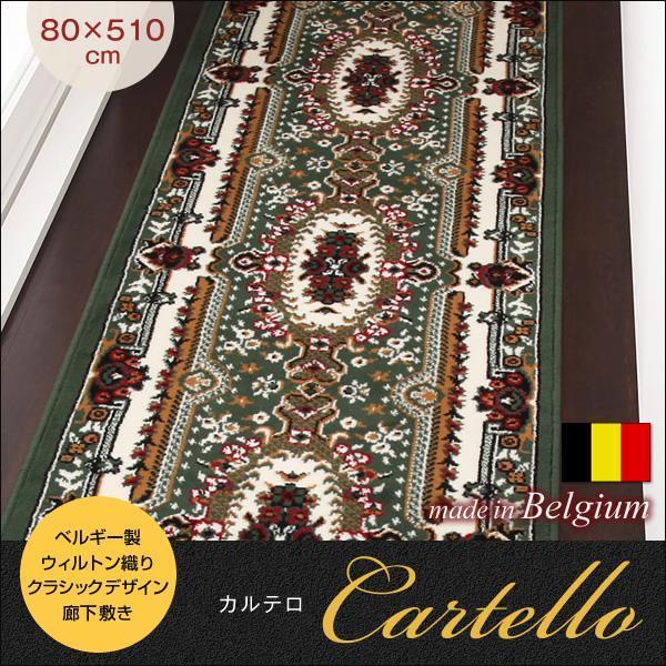 廊下敷き 80×510cm /ウィルトン織り クラシックデザイン 絨毯 廊下用マット ベルギー製