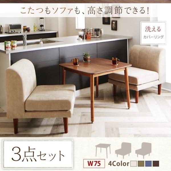 ダイニングこたつテーブルセット 正方形(75×75cm天板サイズ) 3点(テーブル+1Pソファ2脚) /一人用こたつ 高さ調整 天然木ウオールナット天板 木目