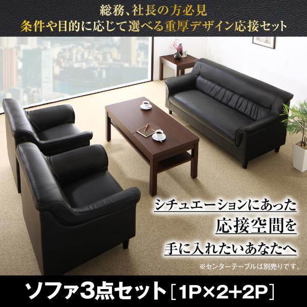 条件や目的に応じて選べる 重厚デザイン応接ソファセット Office Road オフィスロード ソファ3点セット 1P×2+2P