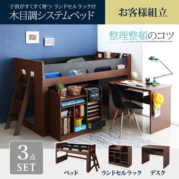 ロフトベッド シングル (ベッドフレームのみ) すのこ (お客様組立品) 宮付き システムベッド 勉強机 ランドセルラック付き 木製