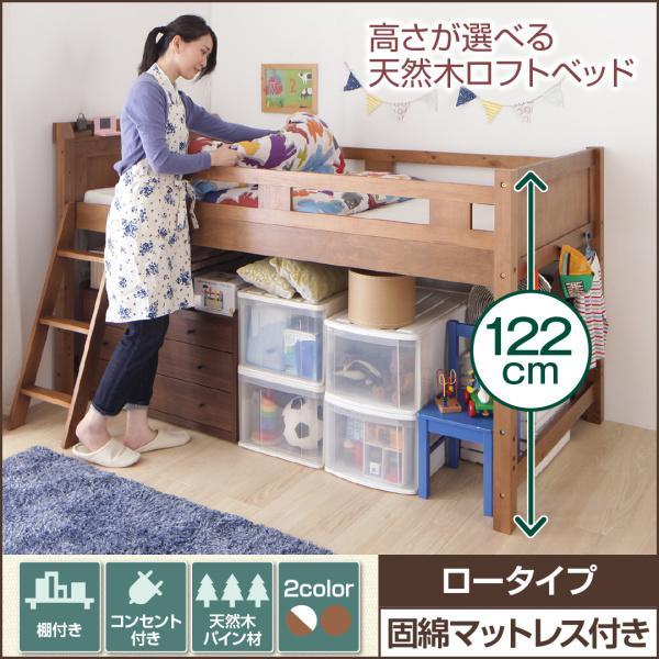 ロフトベッド シングル (日本製 薄型三つ折り固綿マットレス付き) すのこ ロータイプ /宮付き フック付き 木製 天然木