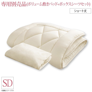 厚い敷きパッド と ボックスシーツ2枚 のセット セミダブル ショート丈 /洗える